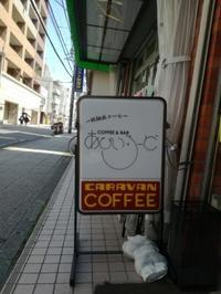 『COFFEE & BAR あびーろーど』(根岸線・桜木町駅)訪問 2017年6月19日 - mad-stone