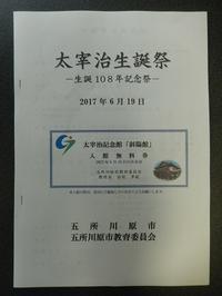 太宰治生誕108年記念祭!! 2017 - 遠い空の向こうへ