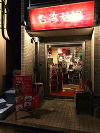 [日本で台湾]麺線を日本でも! - 台湾のたびしおり