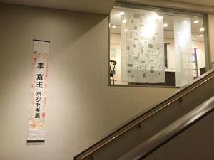 2017年 李京玉 ポジャギ&韓国刺繍展 in 東京(6月21日~29日)会場から - koe&Kyo 日々燦々