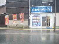 豪雨にも負けず、暴風にも負けず by買取専門店大吉浜松店 - 買取専門店 大吉浜松店