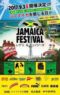 名古屋のジャマフェスに参加します、と、世界陸上の話 - ジャマイカブログ Ricoのスケッチ・ダイアリ