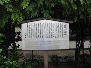 小枝橋~鳥羽伏見の戦い開戦地 - エノカマの旅の途中
