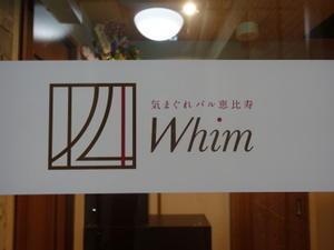 馬肉×ワイン 気まぐれバル 恵比寿 Whim (フィム) - Muttering to myself ~