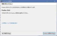 20170621 【ソフト】FireFox バージョンアップ - 杉本敏宏のつれづれなるままに