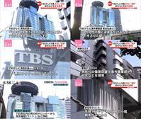 TBS 報道特集 14 - 風に吹かれてすっ飛んで ノノ(ノ`Д´)ノ ネタ帳
