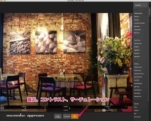 インターフェスがユニークで使いやすいMac 写真編集App『CameraBag2』Before-After - Photocards with love