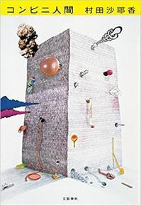 現代において物語を語ることの難しさ ――村田沙耶香著『コンビニ人間』について - Fukushiの429