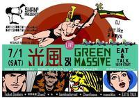2017.7.1 (sat) 南国食堂shan2 Presents 光風&GREEN MASSIVE LIVE / Eat & talk - bambooforest blog
