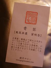 鳳凰単叢 蜜桃香 ホウオウタンソウ ミットウコウ - AppleRose