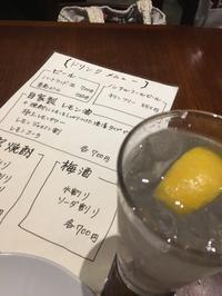 白金 蓮香三たび - 来客手帖~ときどき薬膳