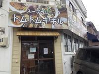 スープカレー トムトムキキル - カーリー67 ~ka-ri-style~