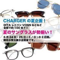 6月24・25日(土・日)開催!夏に向けて、素敵なサングラスを見つけてください企画! - CHARGER JOURNAL