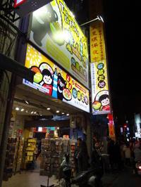 收藏天地・台灣文創禮品館で台湾ぽい買い物。 - ヨカヨカタイワン。