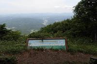 私の百名山 33/100 鯛ノ巣山(島根県奥出雲町)3 - ずんどこどっこいしょ