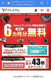 [対象者限定]Yahooプレミアム 1100円以上の買い物で1000円引きクーポン配布中 - 白ロム転売法