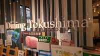 秋葉原 「ダイニング徳島」 - 料理研究家ブログ行長万里  日本全国 美味しい話