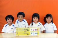 えひめ国体まで100日(たんぽぽ) - 慶応幼稚園ブログ【未来の子どもたちへ ~Dream Can Do!Reality Can Do!!~】