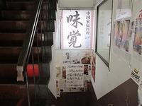 「味覚」で味覚石焼麻婆豆腐♪ - 冒険家ズリサン
