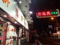 3月香港旅:最終夜ちょっとトホホな晩ごはん? - 渡バリ病棟