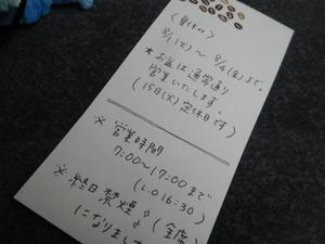 やまもと喫茶   完全禁煙の時代へ - 京都グルメタクシー
