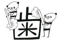 本日のイラスト その293(漢字を感じて その13 歯を磨くパンダ) - hacmotoのフォルダ