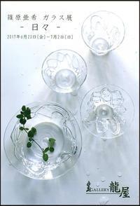 【展覧会情報】篠原亜希 ガラス展@ギャラリー龍屋 - KOSA日記