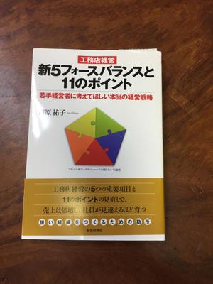 大和にある青木工務店社長の日記