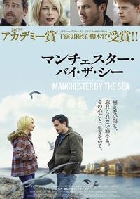 映画鑑賞「マンチェスター バイ ザ シー」 - T's Taste