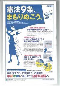 憲法便り#2033:安倍改憲「NO!」 - 岩田行雄の憲法便り・日刊憲法新聞