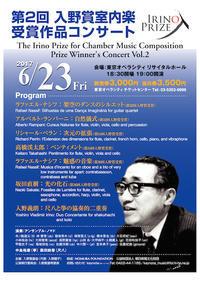 2017/6/22 東京オペラシティ リサイタルホール - ハープ演奏会情報