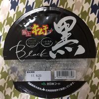 黒キムチ - ∞ Pliant ∞