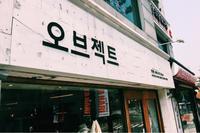 三清洞の雑貨屋さん、オブジェクト:六月ソウル - Good Morning, Gorgeous.