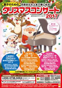 遂に確定!   親子クリスマス大阪公演は。。。 - ギュラ&みゆきのダイアリー