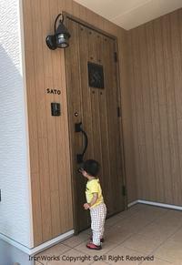 僕の 私の お家 - アイアン工房 製作ブログ
