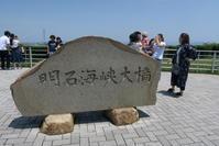 淡路の旅~奇跡の星の植物園☆ - 「古都」大津 湖国から