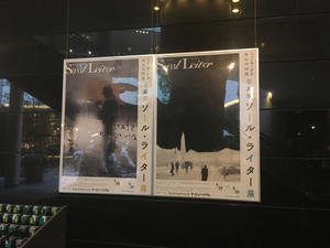 ソール・ライター展 - 桃太郎、世界のどこでも我が道を行く☆