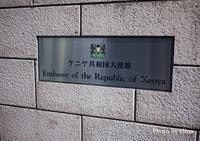ケニア大使館のお茶会 - Cucina ACCA