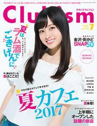 雑誌『Clubism』の7月号に掲載していただきました。 - 豆月のまめ日和