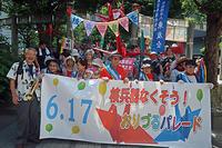 おりづるパレード 新宿西口意思表示 世界難民の日 - ムキンポの exblog.jp