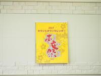 日めくりカレンダー♪ - ケアホーム穂の香(ほのか)、ケアホームあや音(あやね)、デイサービス燈いろ(といろ)の日常
