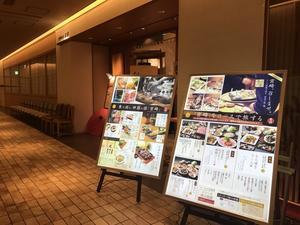 宮崎料理「万作」@渋谷ヒカリエ - よく飲むオバチャン☆本日のメニュー