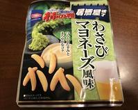 柿の種 わさびマヨネーズ風味 - よく飲むオバチャン☆本日のメニュー
