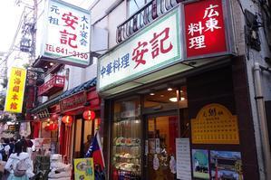 ぶらり横浜その④~横浜中華街「安記」でディナー&華正樓の肉まんとシュウマイ - LIFE IS DELICIOUS!