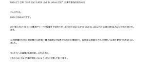 RAIN (ピ) 日本 '2017 SGC SUPER LIVE IN JAPAN 2017' 公演不参加のお知らせ - Rain ピ 韓国★ミーハー★Diary