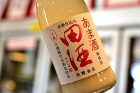 田酒 あま酒 180ml - 大阪酒屋日記 かどや酒店 パート2