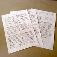 Web版27 父の入獄 by 波岡維作 - 海峡web版