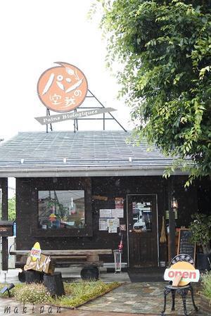 パンビオロジック 空我 (南アルプス市) - マキパン・・・homebake パンとお菓子と時々ワイン・・・