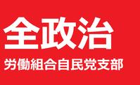 政治労働者に労働組合が必要だ - 広島瀬戸内新聞ニュース(社主:さとうしゅういち)