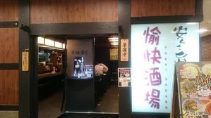 上本町で安い居酒屋 - 30代OL、外食歩き
